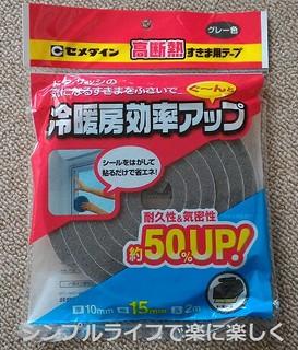 冬支度、すきまテープ