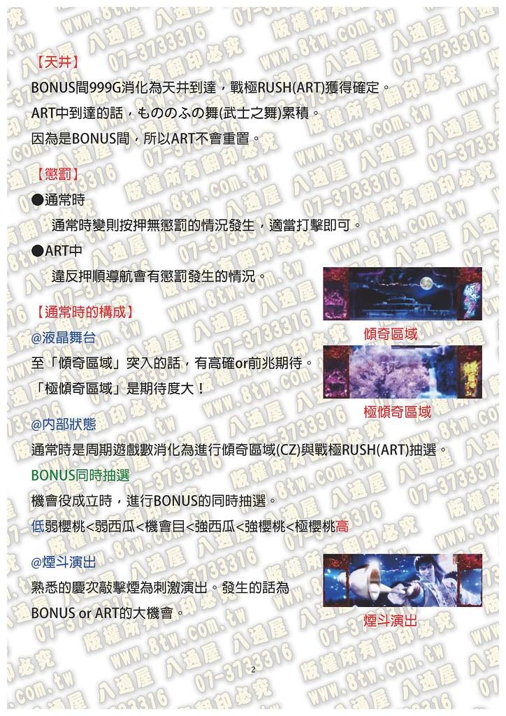 S0300花之慶次 戰極傾奇者之宴 中文版攻略_Page_03