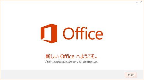 20151128_microsoft_office_01