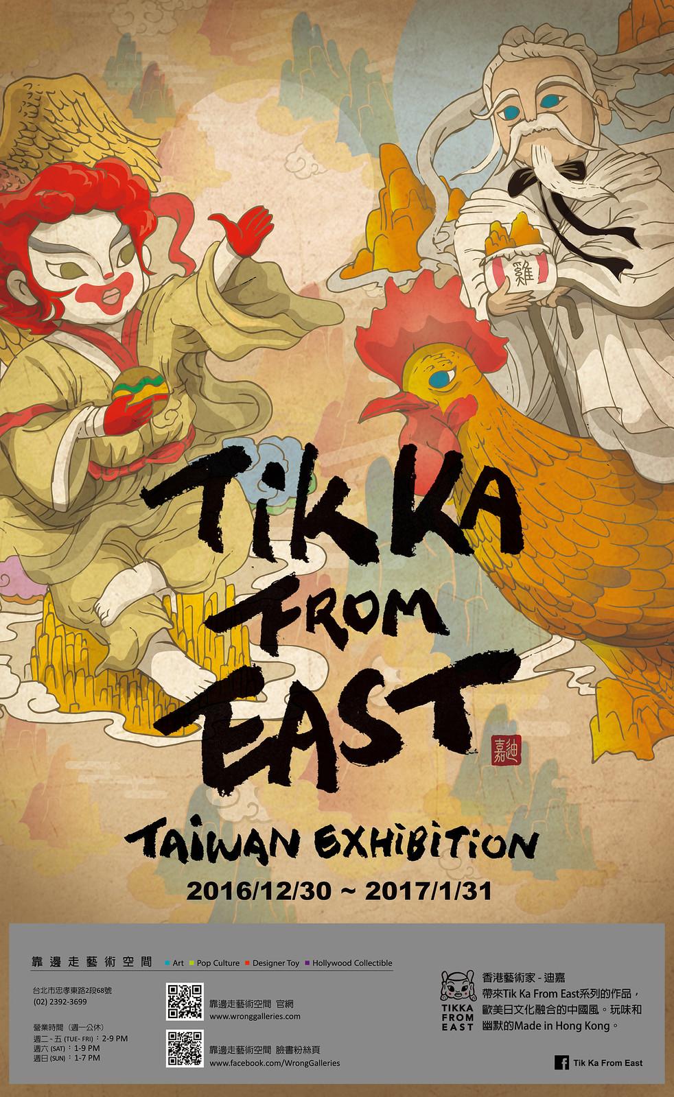 香港創作者「迪嘉」 台北靠邊走藝廊『Tik Ka from East』 展覽!