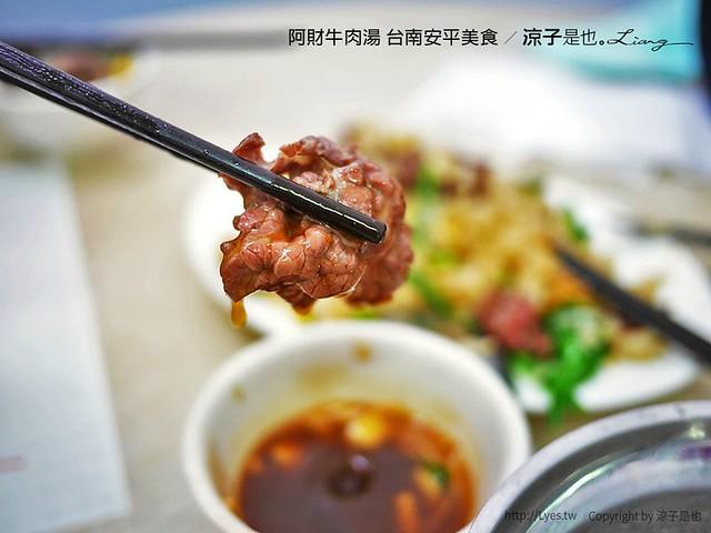 阿財牛肉湯 台南安平美食 4