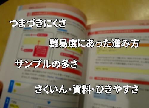 PHPおすすめ初心者向け本