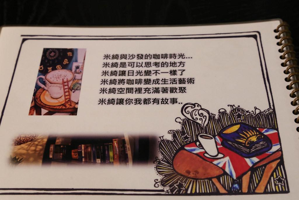 IMG_7065永春咖啡米綺咖啡 (8)