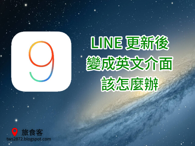 ios9-LINE