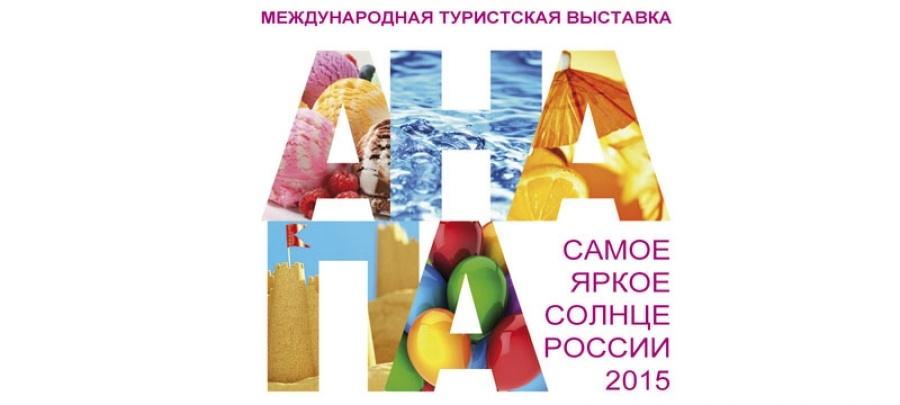 Туристская выставка «Анапа – самое яркое солнце России - 2015»