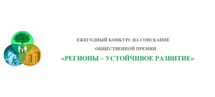 Ежегодный конкурс «РЕГИОНЫ – УСТОЙЧИВОЕ РАЗВИТИЕ»