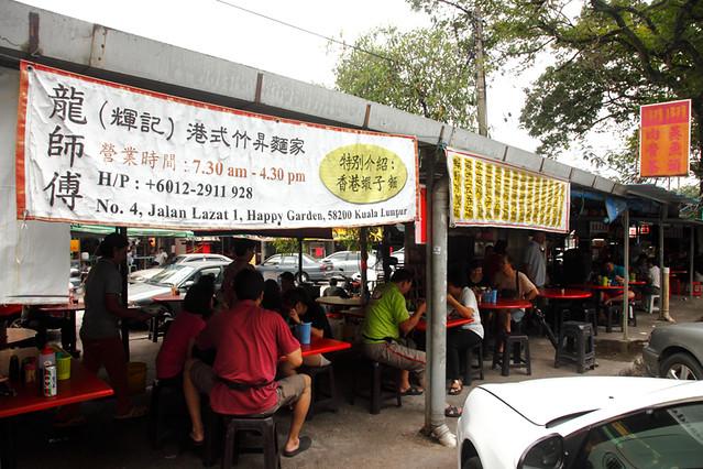 Fai Kei Wantan Noodle Happy Garden