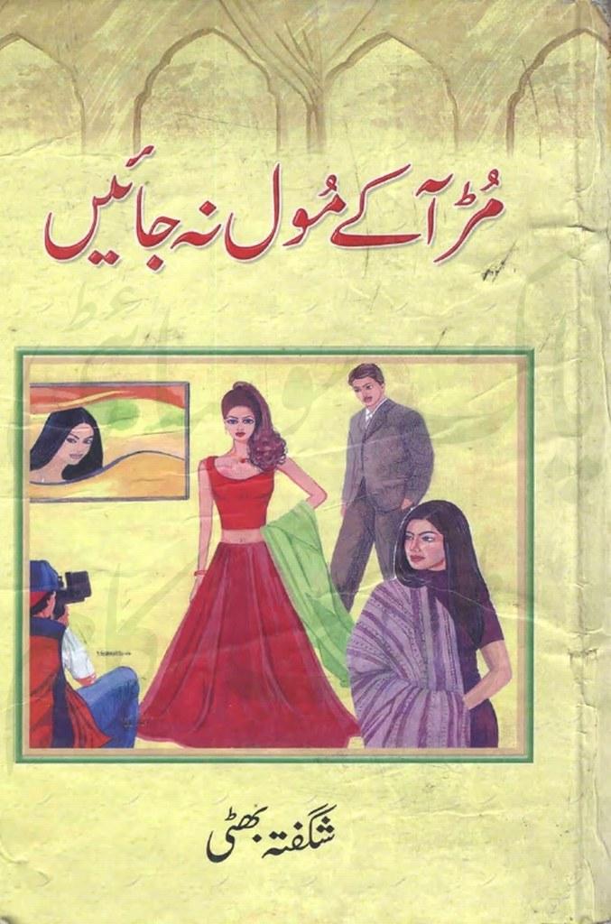 Murh Aa Kay Complete Novel By Shagufta Bhatti