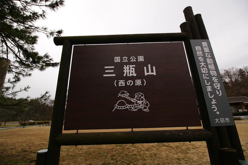 20150307-三瓶山-0186.jpg