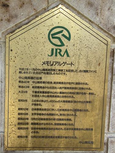 中山競馬場のメモリアルゲート