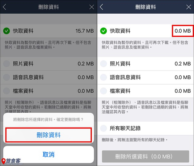 LINE刪除資料_03