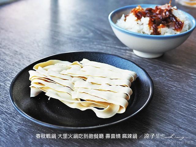 春秋戰鍋 大里火鍋吃到飽餐廳 壽喜燒 麻辣鍋 21