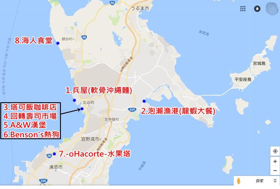 沖繩中部美食.jpg