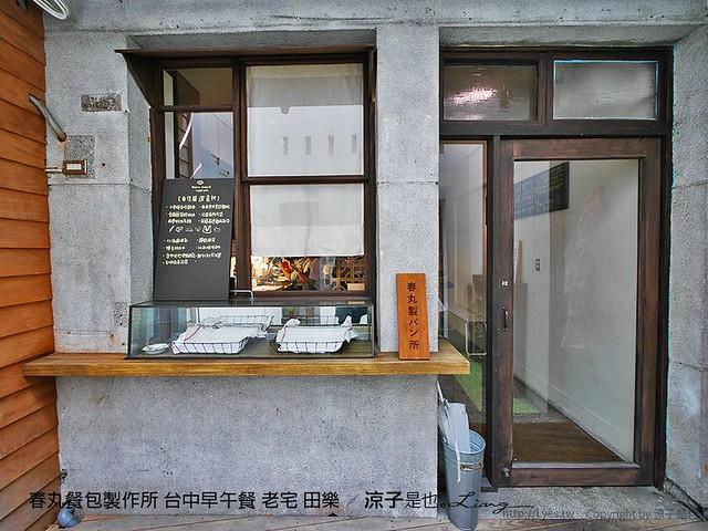春丸餐包製作所 台中早午餐 老宅 田樂 11