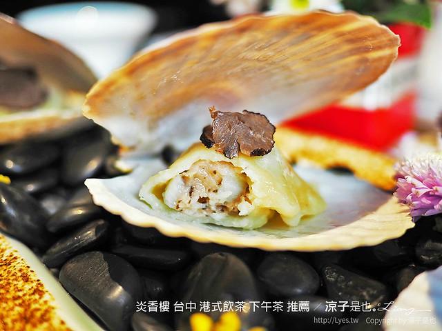 炎香樓 台中 港式飲茶 下午茶 推薦 37
