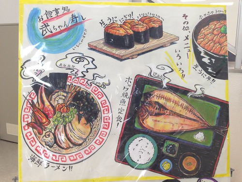 rebun-island-takechan-sushi-illustration-of-menu