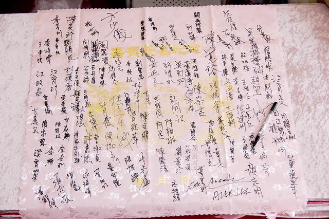 宗諺&曉娟 491