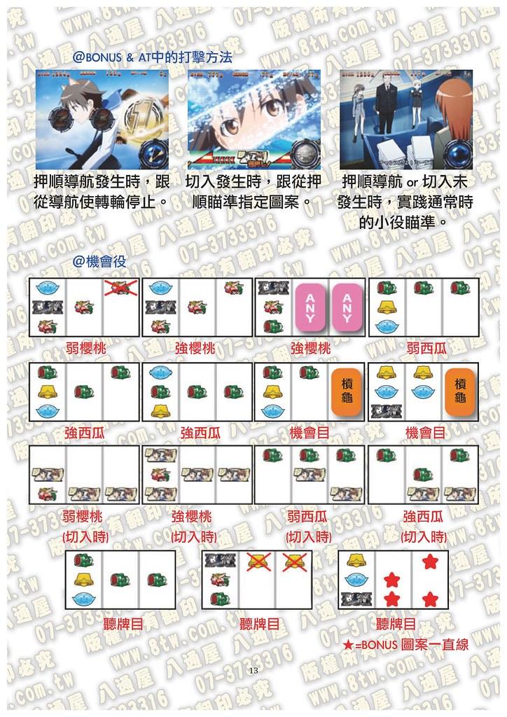 S0278強襲魔女 中文版攻略_Page_14