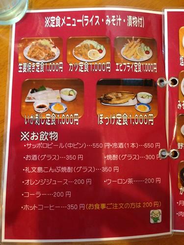 rebun-island-sakatsubo-menu02