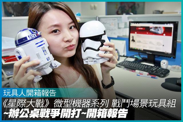 【得獎名單公布!】《星際大戰》微型機器系列 戰鬥場景玩具組~辦公桌戰爭開打~開箱報告