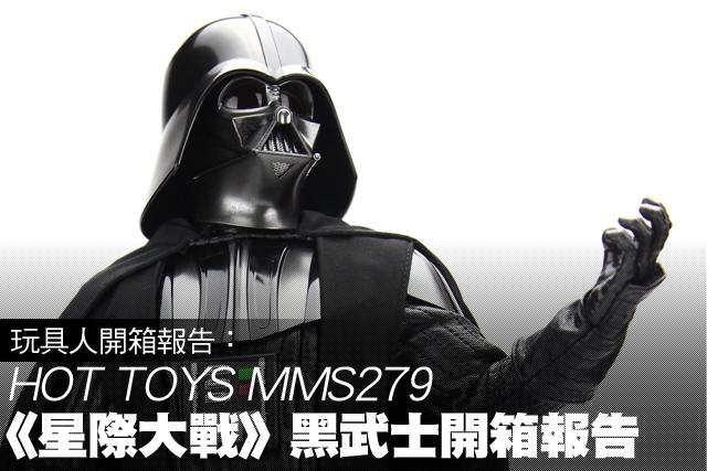Hot Toys – MMS279 –【達斯.維德】1/6 比例 黑武士開箱報告
