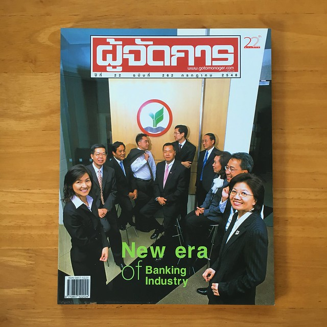 นิตยสารผู้จัดการ ฉบับกรกฎาคม ๒๕๔๘ : New era of Banking Industry