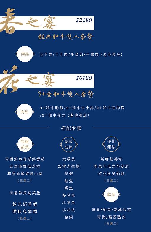 春花秋實鍋物菜單menu價位10