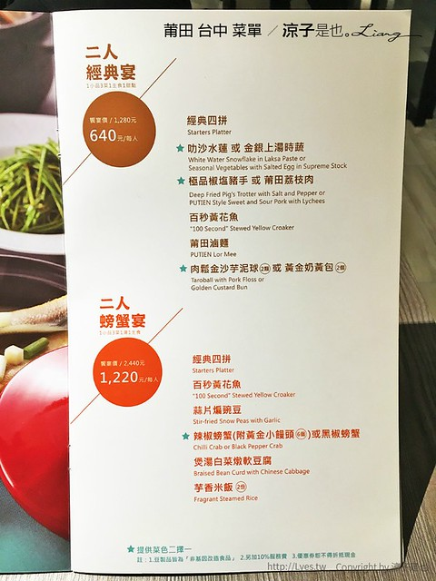 莆田 台中 菜單 1