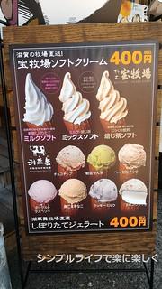 長浜、ソフトクリーム看板