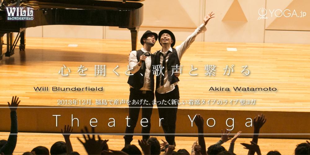 ■シアターYOGA'2015■豊洲シビックセンター