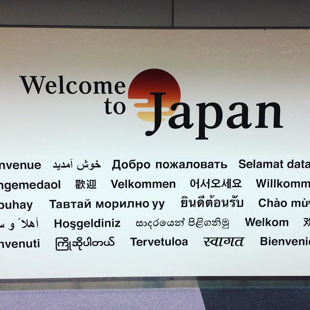 2015 Autumn Japan Trip Day 1: Tokyo