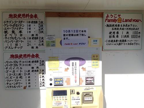 hokkaido-michinoeki-ai-land-yubetsu-amusement-park-fee