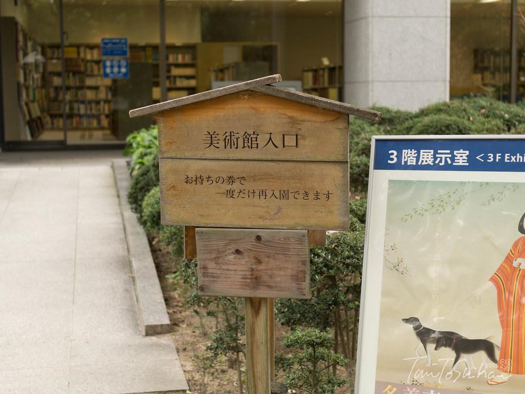 縮景園 (Shukkeien garden)