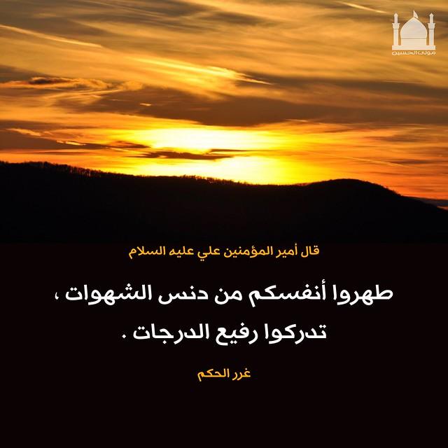 قال أمير المؤمنين علي عليه السلام