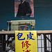 台灣。告示風景錄~#17 by 張譯云 (張小譯)