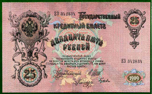 twenty-five-ruble-banknote-of-1909