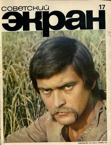 Советский экран - 1972-17-00