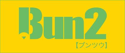 10月1日(木) 配布 Bun2連載「違いがわかる男の文具講座」掲載!