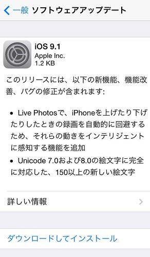 iOS9.1_151022