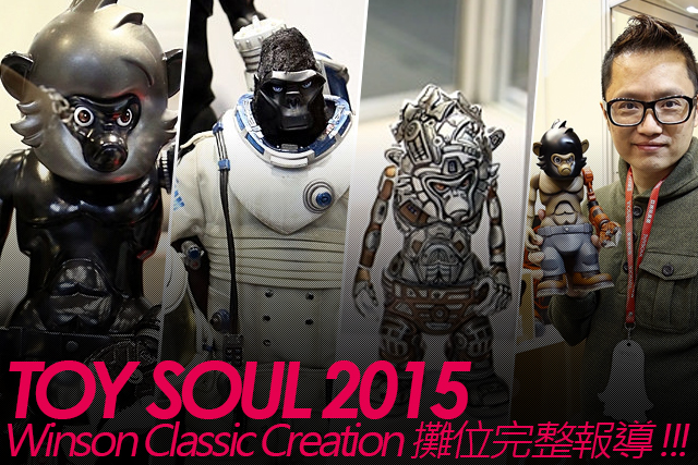 TOY SOUL 2015:WINSON CLASSIC CREATION 展區完整報導