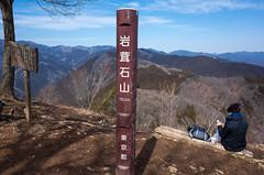 4年ぶりの岩茸石山山頂です
