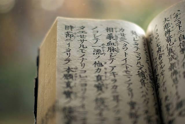 kanji, hiragana, katakana trong tiếng nhật
