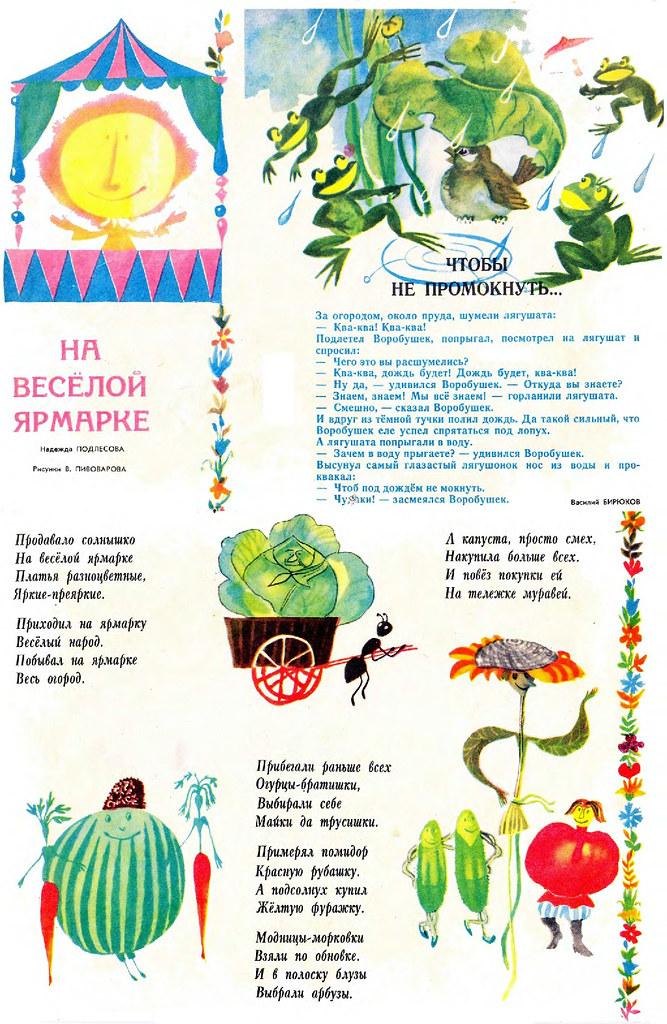 Весёлые картинки 1970-08-05