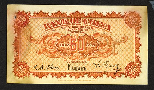 Lot 25 Bank of China, 1917 Kalgan Branch Issue Rarity BACK