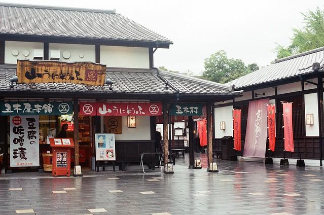 桜の馬場城彩苑 熊本 Kumamoto