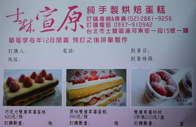 士林宣原蛋糕專賣-17度C隨拍 (8)