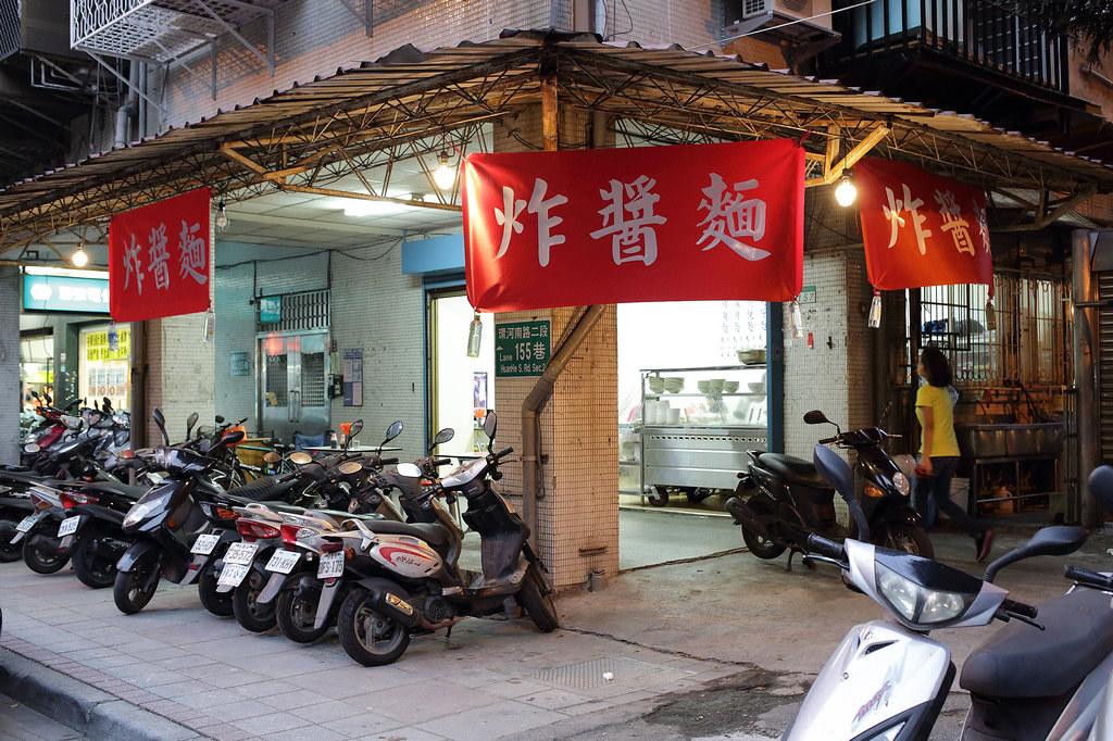 20151107萬華-環南河路二段無名炸醬麵 (1)