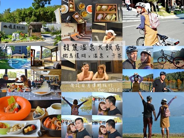[南投魚池]馥麗溫泉大飯店–輕旅行的好去處,午茶、溫泉、鐵馬遊湖,待一整天都沒問題!@南投 魚池 日月潭