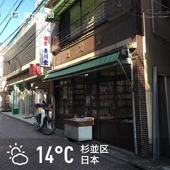 うちから歩いて来れるぐらいの距離だった。 豊川堂。