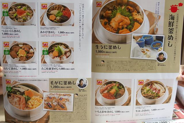 旬のお料理・釜めし いちえ_13